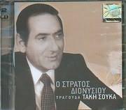 CD image ΣΤΡΑΤΟΣ ΔΙΟΝΥΣΙΟΥ / ΤΡΑΓΟΥΔΑ ΤΑΚΗ ΣΟΥΚΑ (2CD)