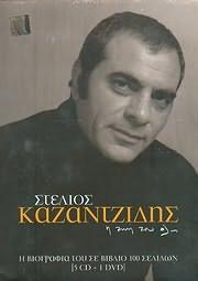 CD + DVD + BOOK image STELIOS KAZANTZIDIS / I ZOI TOU OLI - I VIOGRAFIA TOU SE VIVLIO 100 SELIDON (5 CD + 1 DVD)