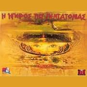 CD + BOOK: I IPEIROS TIS PENTATONIAS / PERIEHEI 1 VIVLIO 640 SELIDON KAI 4 CD + 1 CD - ROM [0ME5552]