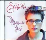 CD image EYSTATHIA / TO FILANTHROPIKO GKALA
