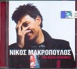 CD image NIKOS MAKROPOULOS / POU THELEIS NA FTASEIS