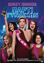 DVD VIDEO image BLU - RAY / PARTI GYNAIKON - ROUGH NIGHT