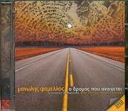 CD image MANOLIS FAMELLOS / O DROMOS POU ANOIGETAI - (EPILOGES REMASTER APO TO 1993 + DYO NEA TRAGOUDIA)