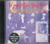 CD image ΤΟ ΡΕΜΠΕΤΙΚΟ ΤΡΑΓΟΥΔΙ Νο.5 - (VARIOUS)