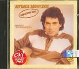 CD image AGGELOS DIONYSIOU / PARAPONO MOU