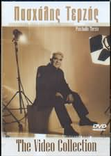 PASHALIS TERZIS / <br>THE VIDEO COLLECTION - (DVD)
