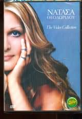 DVD image ΝΑΤΑΣΑ ΘΕΟΔΩΡΙΔΟΥ / THE VIDEO COLLECTION - (DVD)