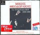 CD image ΜΙΚΗΣ ΘΕΟΔΩΡΑΚΗΣ / ΤΑ ΤΡΑΓΟΥΔΙΑ ΜΟΥ 1959 - 1986 ΜΕΡΟΣ 2 (2CD)