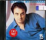 CD image for ΛΕΥΤΕΡΗΣ ΜΥΤΙΛΗΝΑΙΟΣ / ΟΙ ΕΠΙΤΥΧΙΕΣ ΜΟΥ