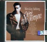 CD image MANOLIS LIDAKIS / OUTE POU ROTISA