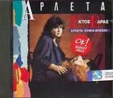 CD image ARLETA / EKTOS EDRAS / SOFIA VOSSOU