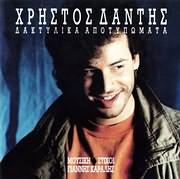 CD image ΧΡΗΣΤΟΣ ΔΑΝΤΗΣ / ΔΑΚΤΥΛΙΚΑ ΑΠΟΤΥΠΩΜΑΤΑ