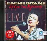 CD image ELENI VITALI / DROMOI POU AGAPISA (LIVE)