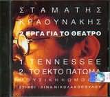 CD image ÓÔÁÌÁÔÇÓ ÊÑÁÏÕÍÁÊÇÓ / TENNESSEE - ÔÏ ÅÊÔÏ ÐÁÔÙÌÁ - (OST)