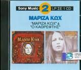 CD image MARIZA KOH / KAVVADIAS KAI O KATHREFTIS 2 ERGA SE 1 CD