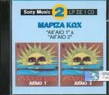 MARIZA KOH / <br>AIGAIO 1 KAI 2 MAZI