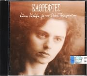 CD image ELENI TSALIGOPOULOU / KATHREFTES / KOSTAS KALDARAS