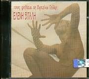 CD image ΕΛΕΝΗ ΒΙΤΑΛΗ / ΠΟΙΟΣ ΦΟΒΑΤΑΙ ΤΗ ΒΙΡΤΖΙΝΙΑ ΓΟΥΛΦ