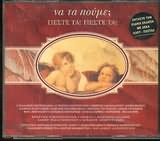CD image NA TA POUME PESTE TA - (VARIOUS)