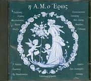 CD image I AYTOU MEGALIOTIS O EROS / SYLLOGI REBETIKON KAI ARHONTOREBETIKON - (VARIOUS)