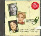 CD image OI EPITYHIES TIS COLUMBIA - (VARIOUS)