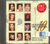 CD image OI EPITYHIES TIS COLUMBIA NO.10 - (VARIOUS)
