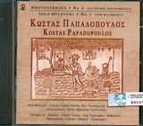CD image ΚΩΣΤΑΣ ΠΑΠΑΔΟΠΟΥΛΟΣ / ΣΟΛΟ ΜΠΟΥΖΟΥΚΙ ΝΟ.1