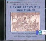 THYMIOS STOURAITIS / <br>SOLO BOUZOUKI
