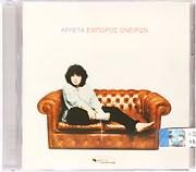 CD image ARLETA / EBOROS ONEIRON