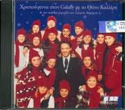 CD image THANOS KALLIRIS / KALANTA HRISTOUGENNON / PAIDIKI HORODIA SPYROU LABROU