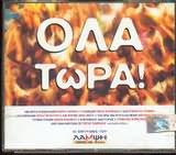 CD image ΟΛΑ ΤΩΡΑ - (ΔΙΑΦΟΡΟΙ - VARIOUS)