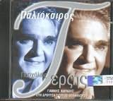 CD image ΠΑΣΧΑΛΗΣ ΤΕΡΖΗΣ / ΠΑΛΙΟΚΑΙΡΟΣ