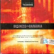 CD image for ΔΙΟΝΥΣΗΣ ΤΣΑΚΝΗΣ / BUSINESS ΣΤΑ ΒΑΛΚΑΝΙΑ (ΣΥΜΜΕΤΕΧΟΥΝ: ΓΛΥΚΕΡΙΑ, ΜΑΝΩΛΗΣ ΜΗΤΣΙΑΣ) - (OST)