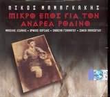 CD image NIKOS MAMAGKAKIS / MIKRO EPOS GIA TON ANDREA RODINO (2CD)