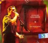CD image MANOLIS LIDAKIS / SAN PALIO KRASI (2CD)