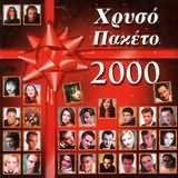 CD image ΧΡΥΣΟ ΠΑΚΕΤΟ 2000 - (VARIOUS) (2 CD)
