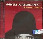 CD image ΝΙΚΟΣ ΚΑΡΒΕΛΑΣ / ΟΛΑ ΕΙΝΑΙ ΕΝΤΑΞΕΙ