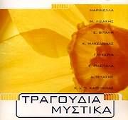 CD image ΤΡΑΓΟΥΔΙΑ ΜΥΣΤΙΚΑ - (VARIOUS)