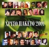 CD image ΧΡΥΣΟ ΠΑΚΕΤΟ 2001 - (VARIOUS)