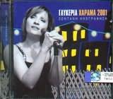 CD image ΓΛΥΚΕΡΙΑ / ΧΑΡΑΜΑ 2001 (2CD)