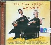 ��� ���� ����� ����� - (VARIOUS) (2 CD)