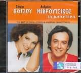 CD image SOFIA VOSSOU ANDREAS MIKROUTSIKOS / TA KALYTERA