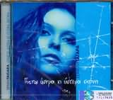 CD image SEMELI TAGARA / GINETAI ASTRA KI YSTERA SKONI