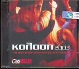 ΚΟΛΑΣΗ 2003 - - (VARIOUS) (2 CD)