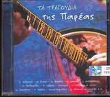 CD image ΤΑ ΤΡΑΓΟΥΔΙΑ ΤΗΣ ΠΑΡΕΑΣ - - (VARIOUS) (2 CD)