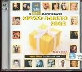 CD image ΧΡΥΣΟ ΠΑΚΕΤΟ 2003 - - (VARIOUS) (2 CD)