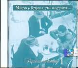 ΜΑΓΚΕΣ ΒΓΗΚΑΝ ΓΙΑ ΣΕΡΓΙΑΝΙ / <br>ΡΕΜΠΕΤΙΚΗ ΑΝΘΟΛΟΓΙΑ 1