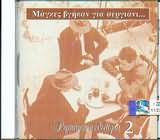 ΜΑΓΚΕΣ ΒΓΗΚΑΝ ΓΙΑ ΣΕΡΓΙΑΝΙ / <br>ΡΕΜΠΕΤΙΚΗ ΑΝΘΟΛΟΓΙΑ 2