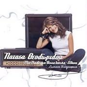 CD image NATASA THEODORIDOU / MIA DIADROMI THESSALONIKI ATHINA - ZONTANI IHOGRAFISI (2CD)