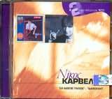 CD image ΝΙΚΟΣ ΚΑΡΒΕΛΑΣ / 2 ΑΥΘΕΝΤΙΚΑ ALBUM ΣΕ 1CD / ΣΑ ΔΙΣΚΟΣ ΠΑΛΙΟΣ - ΔΙΑΒΟΛΑΚΙ